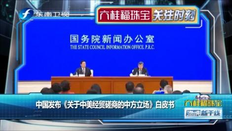 20190602 中国发布《关于中美经贸磋商的中方立场》白皮书