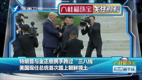 """20190630 特朗普與金正恩攜手跨過""""三八線"""""""