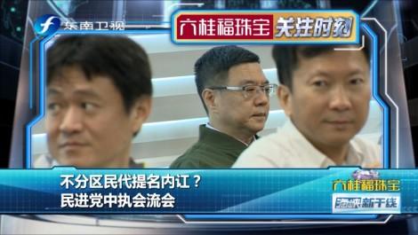 20191017 不分区民代提名内讧?民进党中执会流会