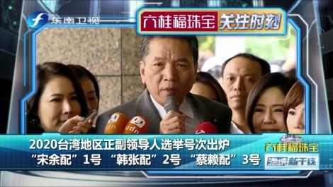 20191209 2020台湾地区正副领导人选举号次出炉