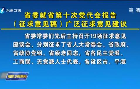 省委就省第十次党代会报告(征求意见稿)广泛征求意见建议