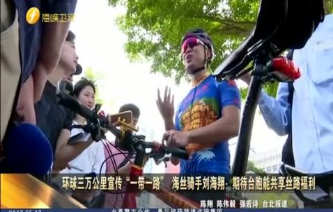 """环球三万公里宣传""""一带一路""""  海丝骑手刘海翔:期待台胞能共享丝路福利"""