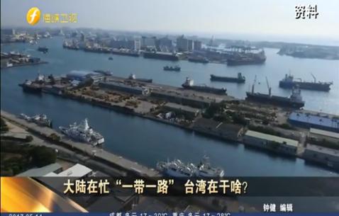 """大陆在忙""""一带一路"""" 台湾在干啥?"""