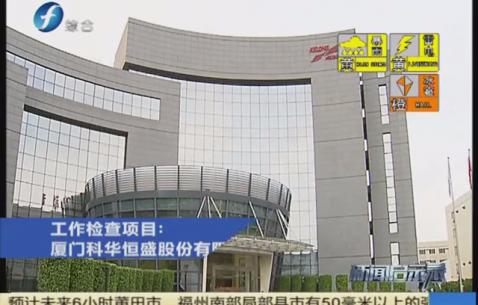 《新闻启示录》省委省政府工作检查