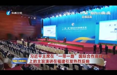 """习近平主席在""""一带一路""""高峰论坛上主旨演讲在福建引发热烈反响"""