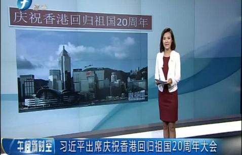 习近平出席庆祝香港回归祖国20周年大会