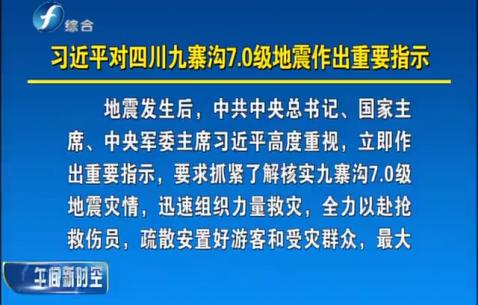 习近平对四川九寨沟7 .0级地震作出重要指示