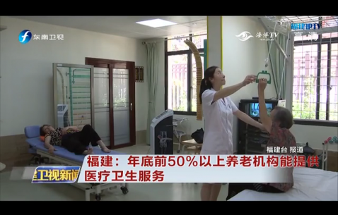 福建:年底前50%以上养老机构能提供医疗卫生服务