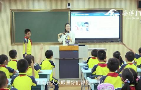 儿童安全与生活技能提升系列课程之儿童性侵防治教育