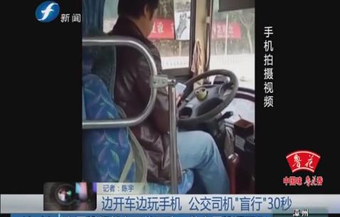 边开车边玩手机  公交司机
