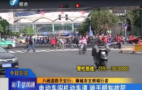 八闽道路平安行:做城市文明骑行者