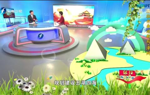十九大特别报道 继往开来迎新局·漳州