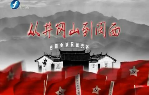 《从井冈山到闽西》第三集 风展红旗如画