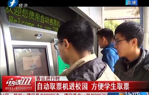 春运进行时:自动取票机进校园 方便学生取票