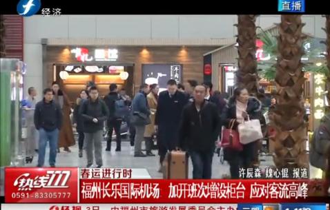 福州长乐国际机场:加开班次增设柜台 应对客流高峰