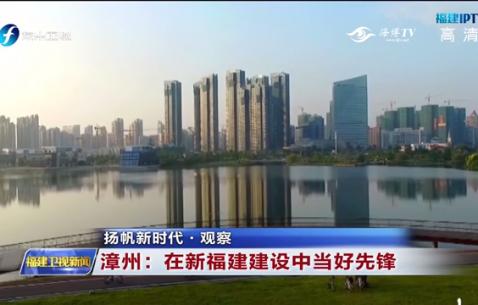 扬帆新时代·观察 漳州:在新福建建设中当好先锋