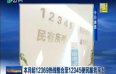 本月起12369热线整合至12345便民服务平台