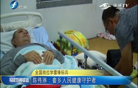 全国岗位学雷锋标兵 陈伟琳:畲乡人民健康守护者