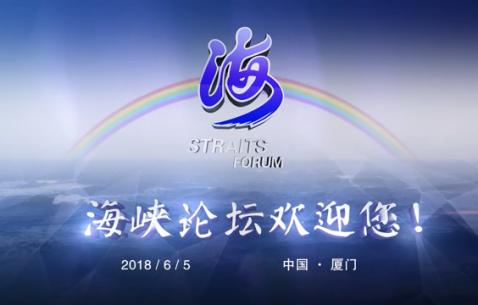第十届海峡论坛1分钟宣传片(高清版)