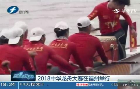 2018中华龙舟大赛在福州举行