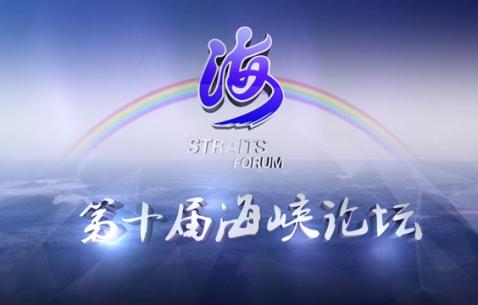 海峡论坛8分钟宣传片