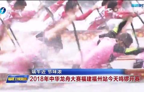 2018年中华龙舟大赛福建福州站今天鸣锣开赛