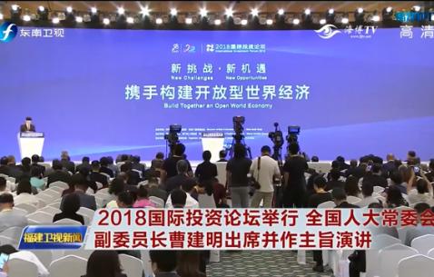 2018国际投资论坛举行 全国人大常委会副委员长曹建明出席并作主旨演讲