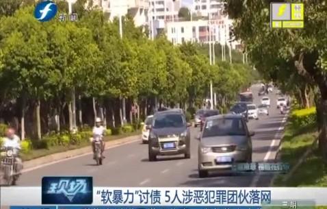 """晋江:""""软暴力""""讨债 5人涉恶犯罪团伙落网"""
