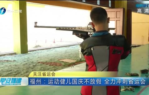 福州:运动健儿国庆不放假 全力冲刺省运会