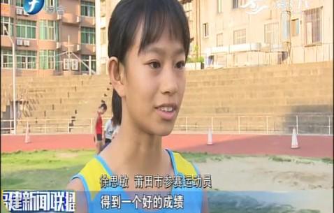 莆田:备战第十六届省运会进入冲刺阶段