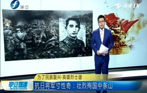 为了民族复兴·英雄烈士谱 抗日将军寸性奇:壮烈殉国中条山