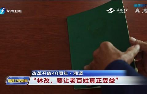 """改革开放40周年 · 溯源:""""林改,要让老百姓真正受益"""""""