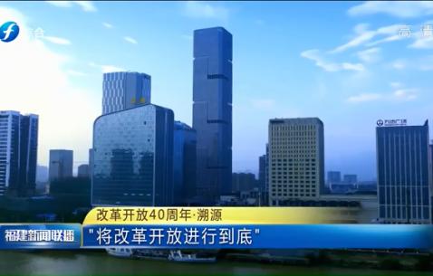 《壮阔东方潮 奋进新时代--溯源》: