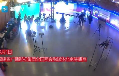 看!福建广电全国两会融媒体北京演播室是这样建成的!