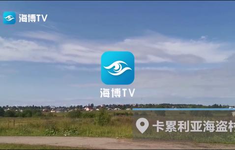 微视频|卡累利阿海盗村
