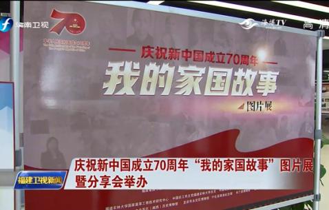 """庆祝新中国成立70周年""""我的家国故事""""图片展暨分享会举办"""