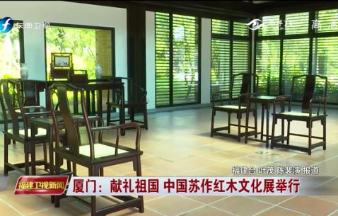 厦门:献礼祖国 中国苏作红木文化展举行