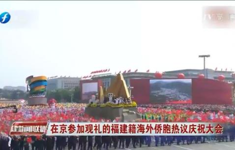 在京参加观礼的福建籍海外侨胞热议庆祝大会
