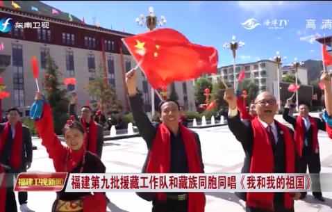福建第九批援藏工作队和藏族同胞同唱《我和我的祖国》