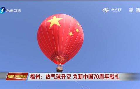 福州:热气球升空 为新中国70周年献礼