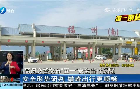 """福州高速交警发布""""五一""""小长假安全出行提醒"""