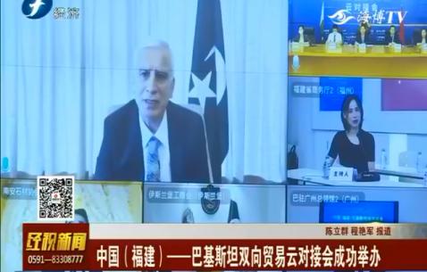 中国(福建)-巴基斯坦双向贸易云对接会成功举办