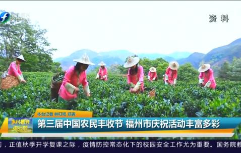 第三届中国农民丰收节 福州市庆祝活动丰富多彩
