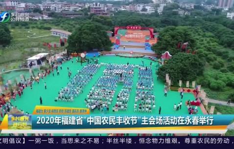 """2020年福建省""""中国农民丰收节""""主会场活动在永春举行"""