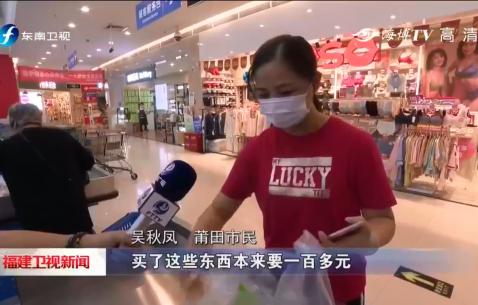 """莆田:""""全闽乐购富美城厢""""促消费活动持续火热"""