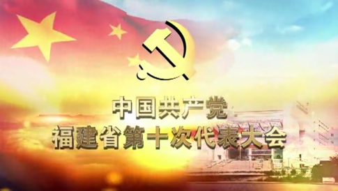 中国共产党福建省第十次代表大会