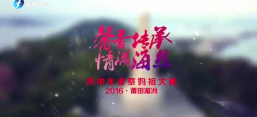 2016莆田湄洲春祭妈祖大典 首次全球直播精彩回顾
