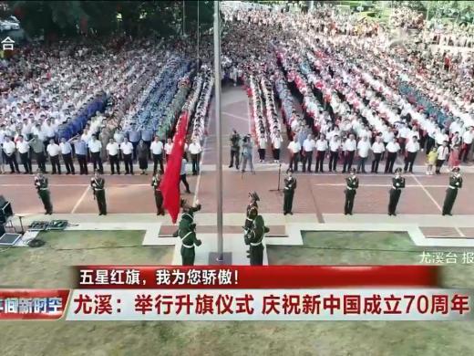 尤溪举行国庆升旗仪式