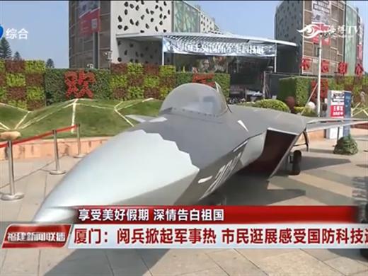 厦门:阅兵掀起军事热 市民逛展感受国防科技进步