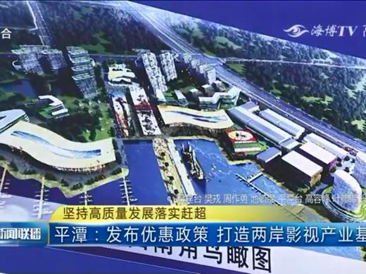 平潭:竹屿湾影视基地一期工程竣工开业